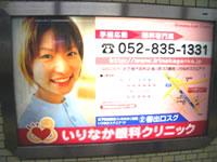 鶴舞線いりなか駅