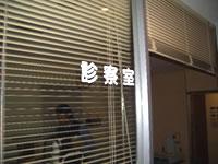 オープンな診察室